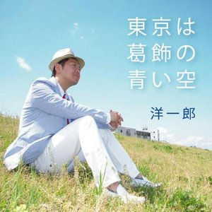 [CDA]/洋一郎/東京は葛飾の青い空