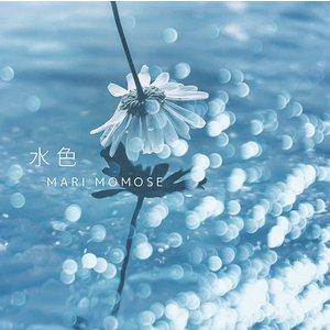 【送料無料選択可】[CD]/桃瀬茉莉/水色