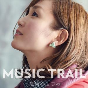 シンガーソングハイカー加賀谷はつみ待望のシングル。タイトルチューン「MUSIC TRAIL」は勢いの...