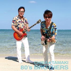 [CD]/CHIBA☆TAMAKI/80's BROTHERS