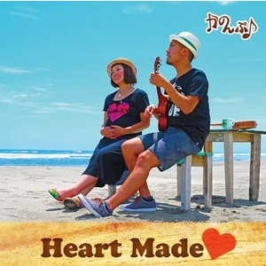かのんぷ♪/Heart Made