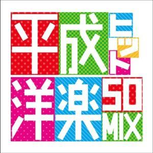 【送料無料選択可】V.A/平成ヒット洋楽50MIX
