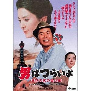 [DVD]/邦画/男はつらいよ 浪花の恋の寅次郎 HDリマスター版 [廉価版]