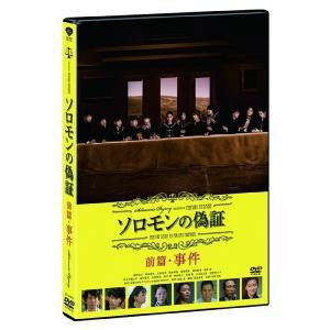 【送料無料選択可】邦画/ソロモンの偽証 前篇・事件