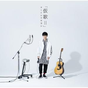 【送料無料選択可】オーイシマサヨシ/仮歌 II