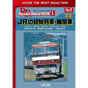 [DVD]/鉄道/ビコムベストセレクション JRの貨物列車・機関車 EH500 EF200 DF20...