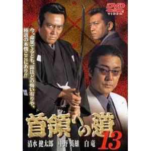 村上和彦原作、清水健太郎、中野英雄出演の「首領への道」シリーズ第13弾。