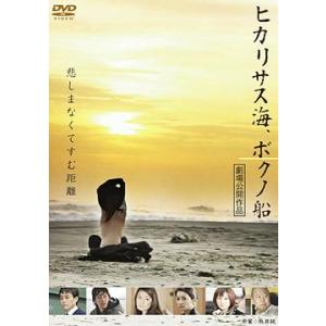 【送料無料選択可】邦画/ヒカリサス海、ボクノ船...