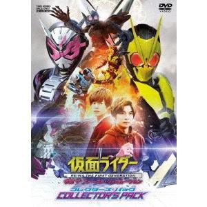 【送料無料選択可】[DVD]/特撮/仮面ライダー 令和 ザ・ファースト・ジェネレーション コレクターズパック|neowing