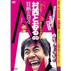 【送料無料選択可】[DVD]/邦画 (ドキュメンタリー)/M/村西とおる狂熱の日々 完全版