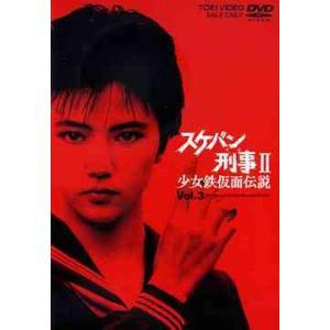 【送料無料選択可】TVドラマ/スケバン刑事II 少女鉄仮面伝説 Vol.3|neowing