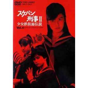 【送料無料選択可】TVドラマ/スケバン刑事II 少女鉄仮面伝説 Vol.4|neowing