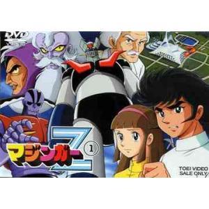 【送料無料選択可】アニメ/マジンガーZ Vol.1の関連商品7