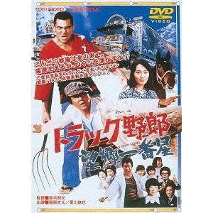 [DVD]/【送料無料選択可】邦画/トラック野郎 望郷一番星 [廉価版]|neowing