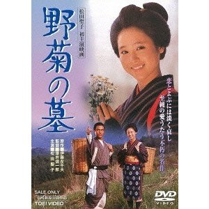 【送料無料選択可】邦画/野菊の墓 [廉価版]|neowing