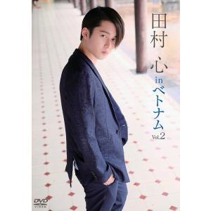 舞台・ミュージカルなどで活躍する人気の若手俳優・田村心の2ndオフィシャルDVD。南北1650キロ、...