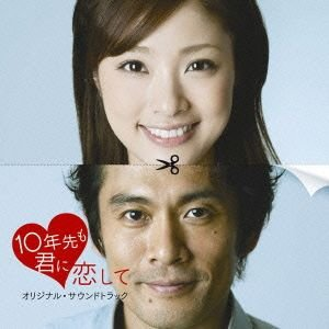 Crystal Kayの新曲も収録! 上戸彩主演、話題ドラマのサントラ! NHK連続ドラマ「10年先...