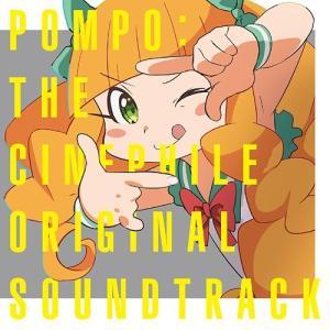 【送料無料選択可】[CD]/アニメサントラ/映画大好きポンポさん オリジナルサウンドトラック|neowing
