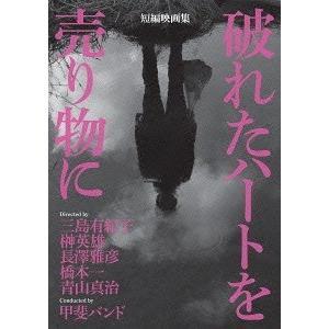 日本を代表する5人の映画監督が甲斐バンドの楽曲をモチーフに、新たなストーリーで制作した5つの短編映画...
