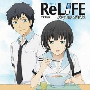 「ReLIFE」ドラマCD「バラエティBOX」発売!! 描き下ろしジャケット。出演: 小野賢章、茅野...