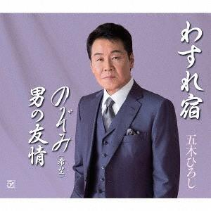 [CDA]/五木ひろし/わすれ宿/のぞみ (希望) neowing