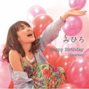 みひろ/Happy Birthday / Dearest