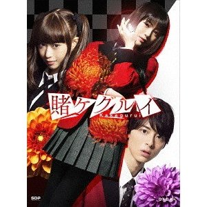 【ゆうメール利用不可】TVドラマ/賭ケグルイ DVD-BOX|neowing