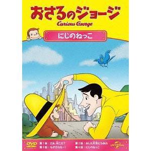 [DVD]/アニメ/おさるのジョージ にじのねっこ