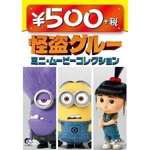 アニメ/怪盗グルー ミニ・ムービーコレクション 500円 DVD [廉価版]|neowing