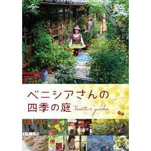 [DVD]/【送料無料選択可】邦画 (ドキュメンタリー)/ベニシアさんの四季の庭