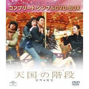 [DVD]/【送料無料選択可】TVドラマ/天国の階段 コンプリート・シンプルDVD-BOX 5 000円シリーズ [期間限定生産/廉価版] neowing
