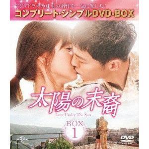 [DVD]/【送料無料選択可】TVドラマ/太陽の末裔 Love Under The Sun BOX 1 コンプリート・シンプルDVD-BOX 5 000円シリーズ neowing