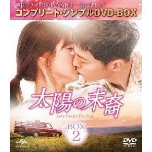 【送料無料選択可】TVドラマ/太陽の末裔 Love Under The Sun BOX 2 コンプリート・シンプルDVD-BOX 5 000円シリーズ|neowing