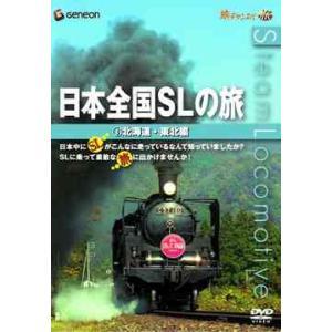 2004年4月から10月までSKY PerfecTV! Ch277「旅チャンネル」で放送され好評を博...