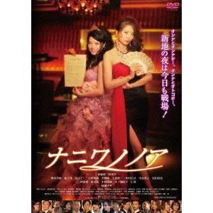 オンナとオンナが・・・、オンナとオトコが・・・、新地の夜は今日も戦場! ――大阪・梅田・北新地・・・...
