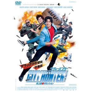 【送料無料選択可】[DVD]/洋画/シティーハンター THE MOVIE 史上最香のミッション