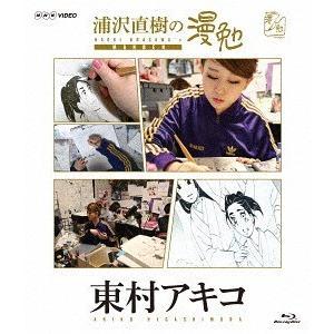 世界中に熱狂的なファンを持つ、日本の「マンガ」。漫画家が、白い紙にドラマを描き出す手法は、これまで門...