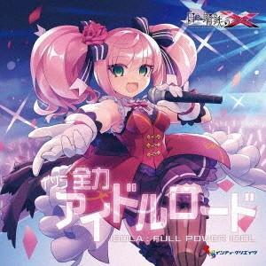 【送料無料選択可】[CD]/ドラマCD/白き鋼鉄のX(イクス) THE OUT OF GUNVOLT...
