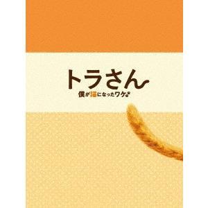 【送料無料選択可】[Blu-ray]/邦画/北山宏光 主演映画「トラさん〜僕が猫になったワケ〜」 [Blu-ray+DVD/トラさん版]|neowing