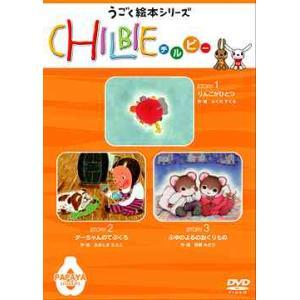 うごく絵本「CHILBIE(ちるびぃ)」シリーズ第3弾!! 絵本の世界をそのままに、絵に動きや演出を...