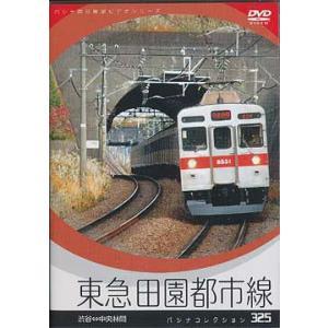 【送料無料選択可】鉄道/パシナコレクション 東急田園都市線|neowing