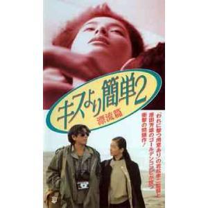 [DVD]/【送料無料選択可】邦画/キスより簡単 2 漂流篇 neowing