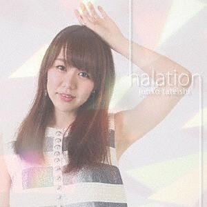 立石純子/halation