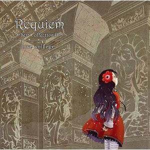 【送料無料選択可】love solfege/Requiem 〜best Collection II〜