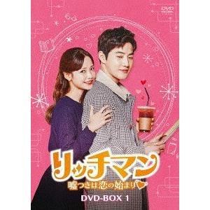 【ゆうメール利用不可】TVドラマ/リッチマン〜嘘つきは恋の始まり〜 DVD-BOX 1