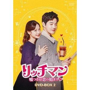 【ゆうメール利用不可】TVドラマ/リッチマン〜嘘つきは恋の始まり〜 DVD-BOX 2