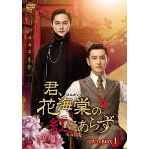 [DVD]/TVドラマ/君、花海棠の紅にあらず DVD-BOX 3|neowing