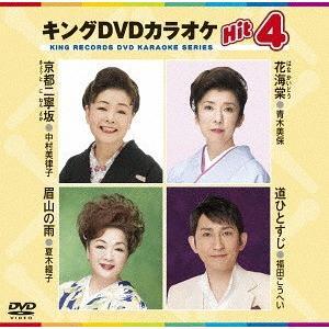 【送料無料選択可】カラオケ/キングDVDカラオケ Hit 4