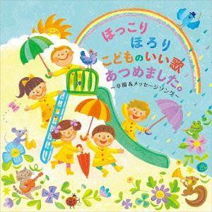 ほろっと泣けて、ほっこり笑顔になれる! こどもたちに歌ってほしい、いい歌がいっぱい! CD1は卒園式...