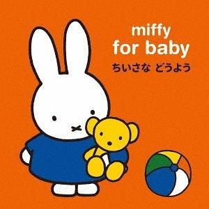 キッズ/ミッフィー 赤ちゃんのための ちいさ...の関連商品10